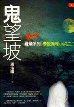 鬼望坡(刑警罗飞系列之2)
